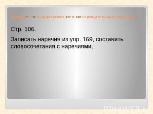 Буквы е и и в приставках не и ни отрицательных наречий Стр. 106.Записать наречия
