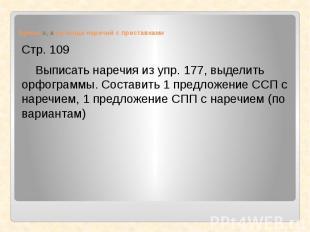 Буквы о, а на конце наречий с приставками Стр. 109 Выписать наречия из упр. 177,