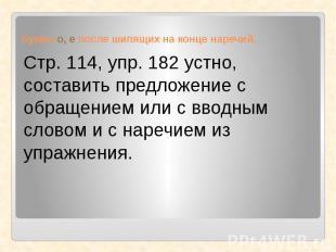 Стр. 114, упр. 182 устно, составить предложение с обращением или с вводным слово