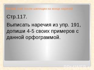 Мягкий знак после шипящих на конце наречий Стр.117.Выписать наречия из упр. 191,