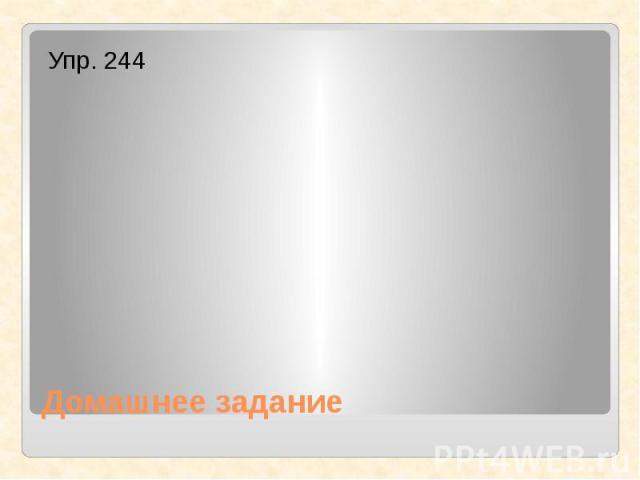 Домашнее заданиеУпр. 244