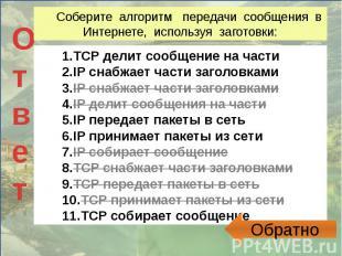 Соберите алгоритм передачи сообщения в Интернете, используя заготовки: TCP делит