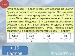 Петя записал IP-адрес школьного сервера на листке бумаги и положил его в карман