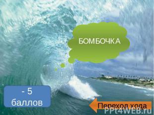 БОМБОЧКА - 5 баллов