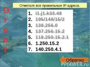 Отметьте все правильные IP-адреса. i1.j1.k33.48195/148/15/2138.256.0137.256.15.2