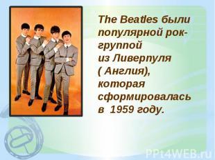 The Beatles были популярной рок-группой из Ливерпуля ( Англия), которая сформиро