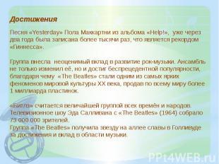 ДостиженияПесня «Yesterday» Пола Маккартни из альбома «Help!», уже через два год