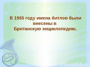 В 1965 году имена битлов были внесены в Британскую энциклопедию.