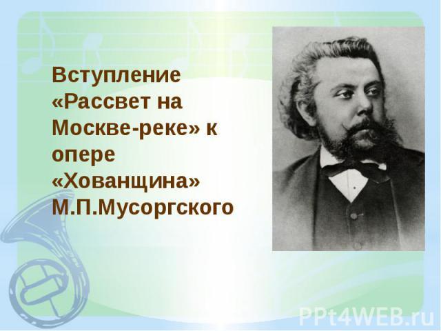 Вступление«Рассвет на Москве-реке» к опере «Хованщина» М.П.Мусоргского