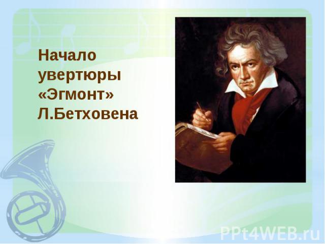 Начало увертюры «Эгмонт»Л.Бетховена