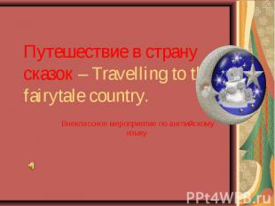 Путешествие в страну сказок – Travelling to the fairytale country. Внеклассное м