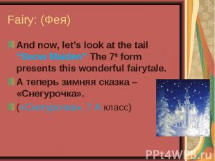 """Fairy: (Фея) And now, let's look at the tail """"Snow Maiden"""" The 7th form presents"""