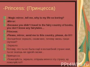 -Princess: (Принцесса) - Magic mirror, tell me, why is my life so boring?-Mirror