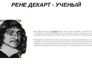 РЕНЕ ДЕКАРТ - УЧЕНЫЙ Рене Декарт родился 31 марта 1596, Лаэ, Турень, Франция. Ск