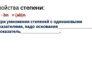 Свойства степени: an · bn = (ab)n При умножении степеней с одинаковыми показател