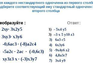 Для каждого нестандартного одночлена из первого столбца подберите соответствующи