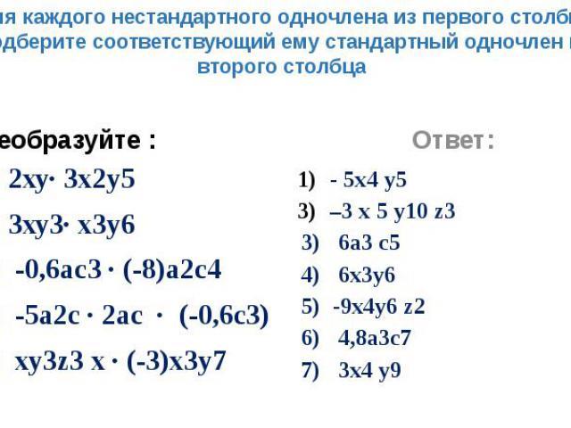 Для каждого нестандартного одночлена из первого столбца подберите соответствующий ему стандартный одночлен из второго столбца Преобразуйте :