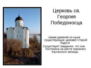 Церковь св. Георгия Победоносца самая древняя из ныне существующих церквей Старо