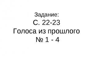 Задание: С. 22-23 Голоса из прошлого № 1 - 4