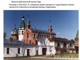 Никольский мужской монастырь Основан в XIII веке. В соборном храме находятся чуд