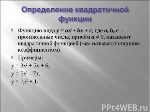 Определение квадратичной функции Функцию вида y = ax2 + bx + c, где a, b, c - пр