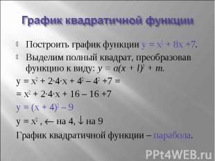 Построить график функции y = x2 + 8x +7.Выделим полный квадрат, преобразовав фун