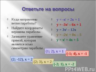 Куда направлены ветви параболы?Найдите координаты вершины параболы.Запишите урав