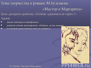 Тема творчества в романе М.Булгакова «Мастер и Маргарита»Цель: раскрыть проблему