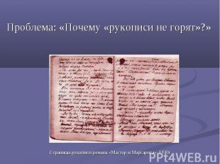 Проблема: «Почему «рукописи не горят»?»Страницы рукописи романа «Мастер и Маргар
