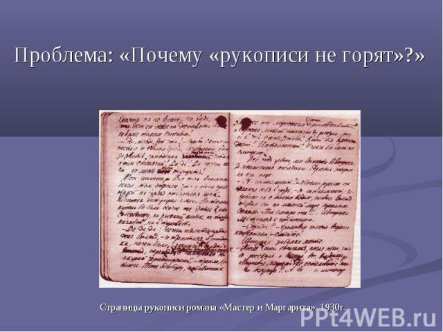 Проблема: «Почему «рукописи не горят»?»Страницы рукописи романа «Мастер и Маргарита». 1930г.