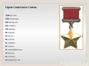 Герои Советского Союза : 8160 русских, 2069 украинцев, 309 белорусов, 161 татари