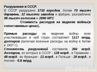 Разрушения в СССР. В СССР разрушено 1710 городов, более 70 тысяч деревень, 32 ты