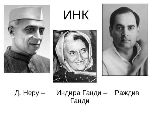 ИНК Д. Неру – Индира Ганди – Раждив Ганди