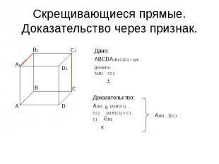 Скрещивающиеся прямые. Доказательство через признак. Дано:АВСDA1B1C1D1 – куб.Док