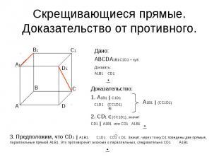 Скрещивающиеся прямые. Доказательство от противного. Дано:АВСDA1B1C1D1 – куб.Док