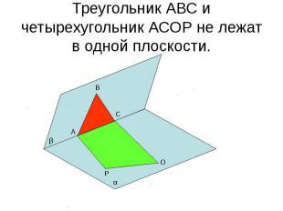 Треугольник АВС и четырехугольник АСОР не лежат в одной плоскости.