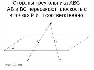 Стороны треугольника АВС АВ и ВС пересекают плоскость α в точках Р и Н соответст