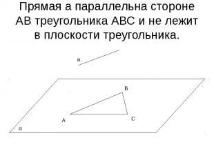 Прямая а параллельна стороне АВ треугольника АВС и не лежит в плоскости треуголь