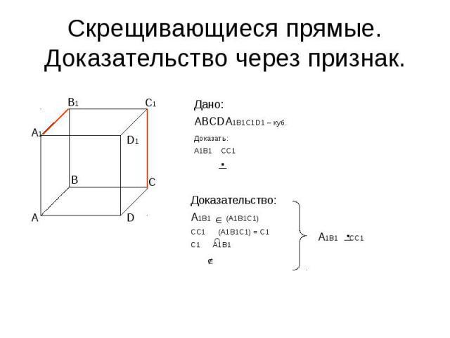 Скрещивающиеся прямые. Доказательство через признак. Дано:АВСDA1B1C1D1 – куб.Доказать:А1В1 СС1 Доказательство:А1В1 (А1В1С1)СС1 (А1В1С1) = С1С1 А1В1