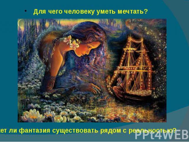 Для чего человеку уметь мечтать? Может ли фантазия существовать рядом с реальностью?