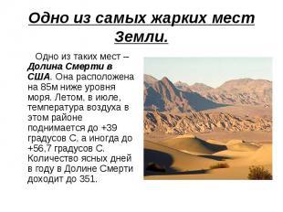 Одно из самых жарких мест Земли. Одно из таких мест – Долина Смерти в США. Она р