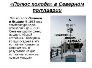 «Полюс холода» в Северном полушарии Это поселок Оймякон в Якутии. В 1933 году те
