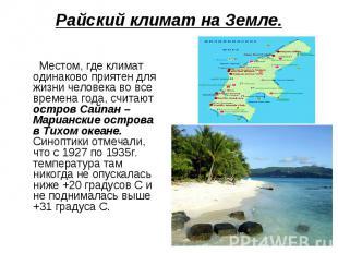 Райский климат на Земле. Местом, где климат одинаково приятен для жизни человека