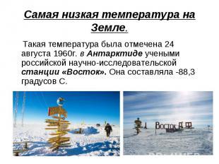 Самая низкая температура на Земле. Такая температура была отмечена 24 августа 19