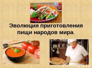 Эволюция приготовления пищи народов мира