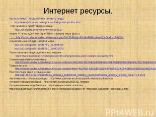 Как и почему!? Когда начали готовить пищу? http://kak-i-pochemu.ru/kogda-nachali