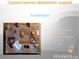 Художественное оформление изделий. Аппликация Автор: Лебедева Лариса Георгиевна