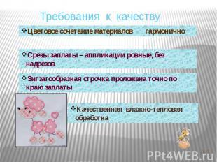 Требования к качеству Цветовое сочетание материалов гармонично Срезы заплаты – а