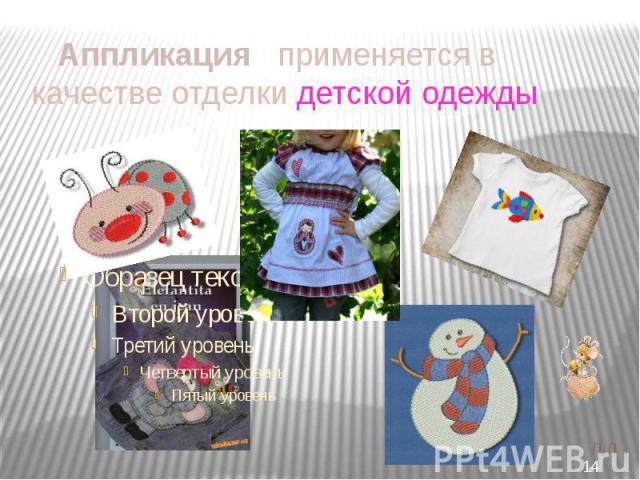 Аппликация применяется в качестве отделки детской одежды