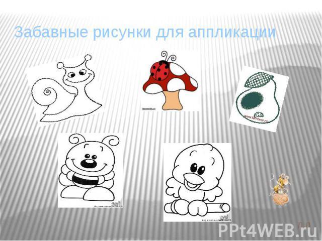 Забавные рисунки для аппликации